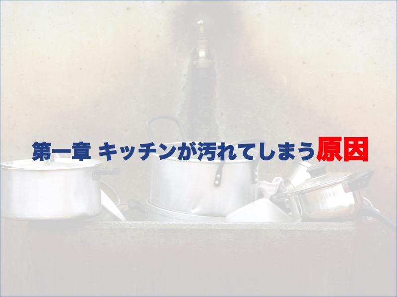 第一章:キッチンが汚れてしまう原因
