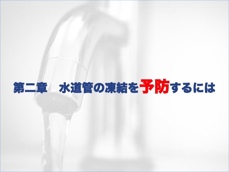 第ニ章:水道管の凍結を予防するには