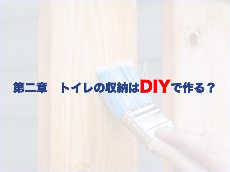 第ニ章:トイレの収納はDIYで作る?