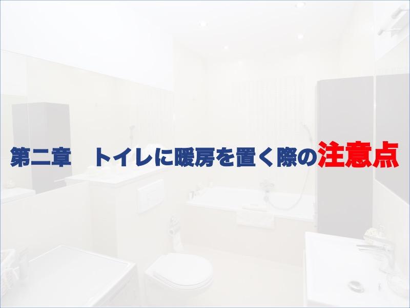 第ニ章:トイレに暖房を置く際の注意点