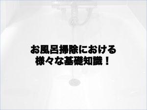お風呂掃除における様々な基礎知識!