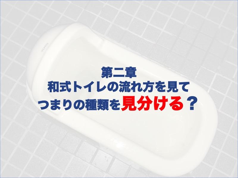 第ニ章:和式トイレの流れ方を見てつまりの種類を見分ける?