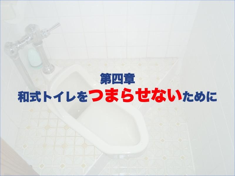 第四章:和式トイレをつまらせないために