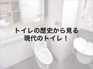 トイレの歴史から見る現代のトイレ!