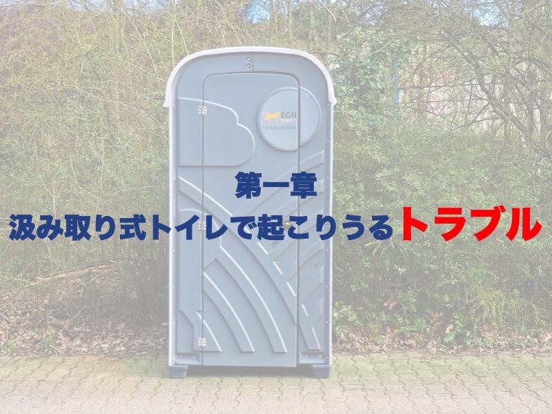 第一章:汲み取り式トイレで起こりうるトラブル