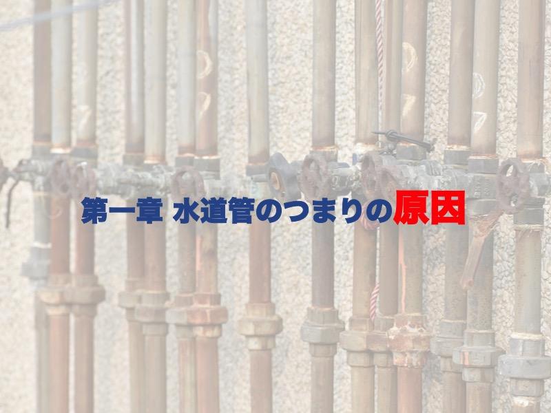 第一章:水道管のつまりの原因