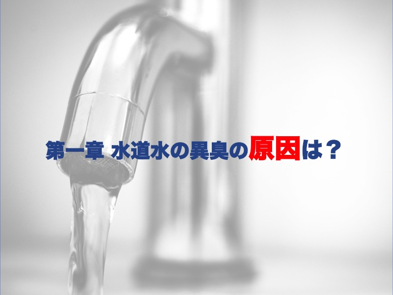 第一章:水道水の異臭の原因は?