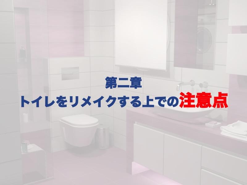 第二章:トイレをリメイクする上での注意点