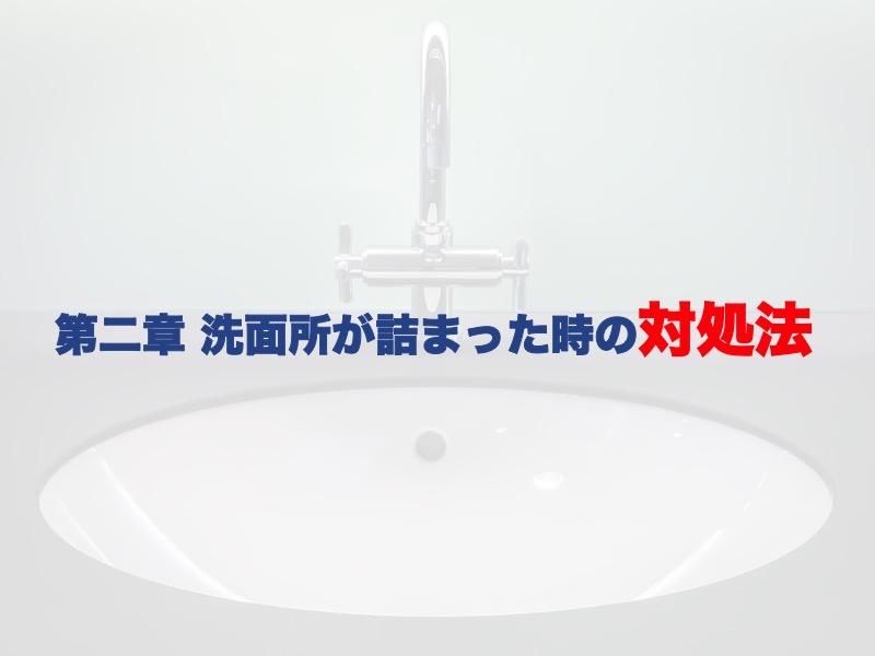 第ニ章:洗面所がつまった時の対処法