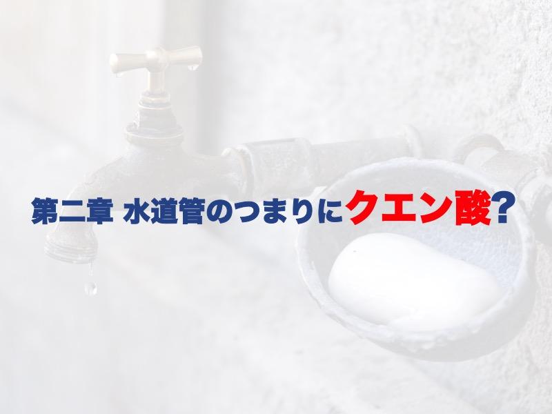 第ニ章:水道管のつまりにクエン酸?