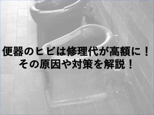トイレ便器のヒビは修理代が高額に!その原因や対策を解説!