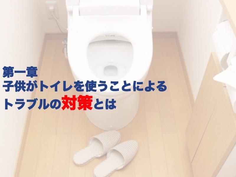 第一章:子供がトイレを使うことによるトラブルの対策とは
