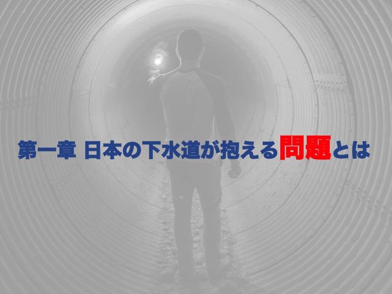 第一章:日本の下水道が抱える問題とは