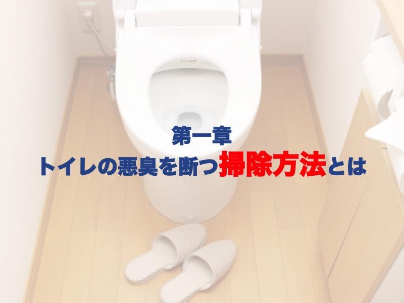 第一章:トイレの悪臭を断つ掃除方法とは