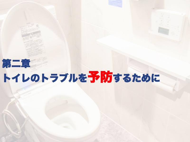 第ニ章:トイレのトラブルを予防するために