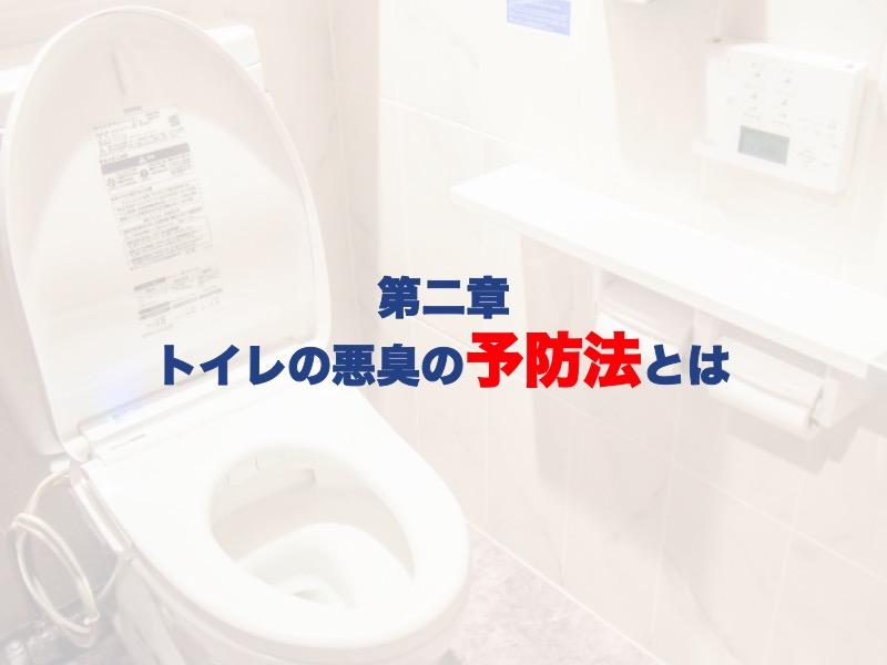 第ニ章:トイレの悪臭の予防法とは