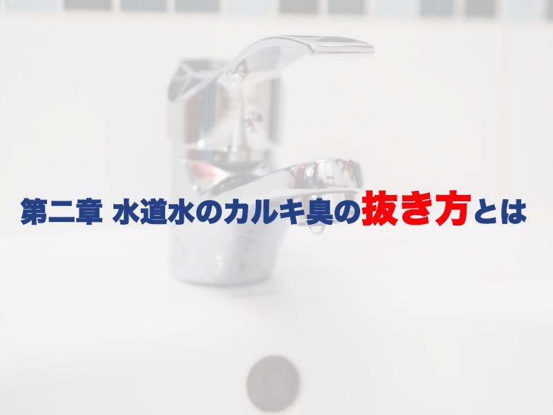 第ニ章:水道水のカルキ臭の抜き方とは