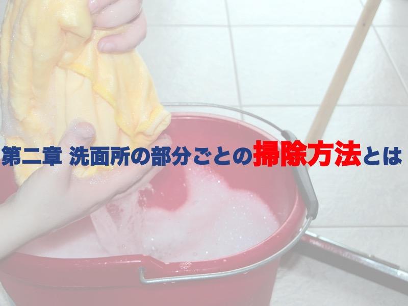 第ニ章:洗面所の部分ごとの掃除方法とは