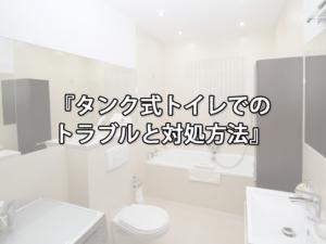 タンク式トイレでのトラブルと対処方法