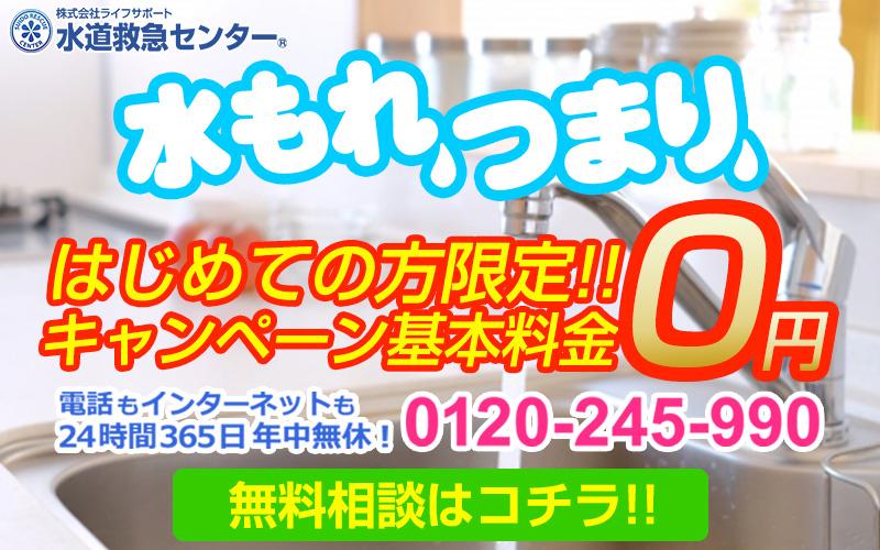 はじめての方限定!基本料金0円キャンペーン開催中!