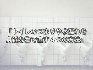 トイレのつまりや水漏れを身近な物で直す4つの方法