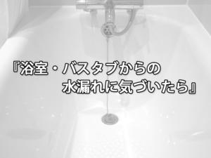 浴室・バスタブからの水漏れに気づいたら