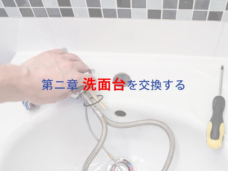第ニ章:洗面台を交換する