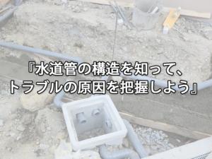 水道管の仕組みと構造を知って、トラブルの原因を把握しよう