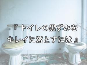 洗剤では落とせない黒ずみを綺麗に落とす!オススメの掃除方法