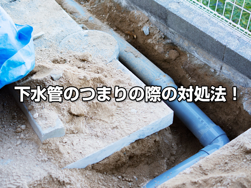 下水管のつまりの際の対処法!